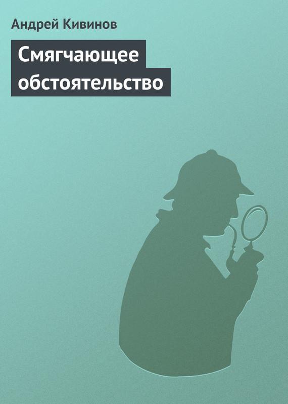 Андрей Кивинов Смягчающее обстоятельство кивинов андрей владимирович сделано из отходов