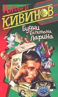 Кивинов, Андрей  - Блюз осеннего вечера