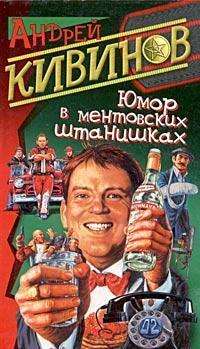 Андрей Кивинов Миссия выполнима кивинов андрей владимирович сделано из отходов