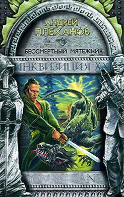 Андрей Плеханов - Бессмертный мятежник