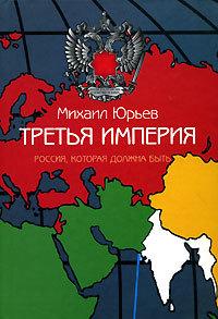 Скачать книгу Третья империя автор Михаил Юрьев