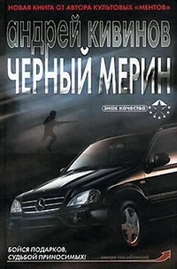 Андрей Кивинов Черный мерин кивинов андрей владимирович сделано из отходов