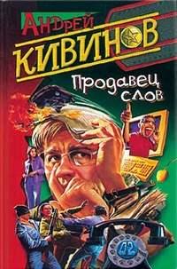 Кивинов, Андрей  - Продавец слов