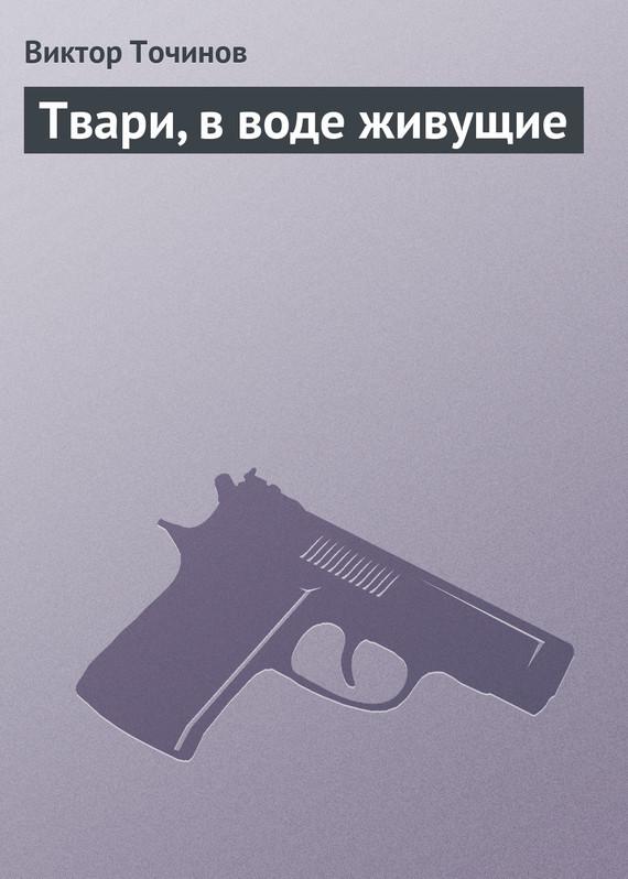 доступная книга Виктор Точинов легко скачать