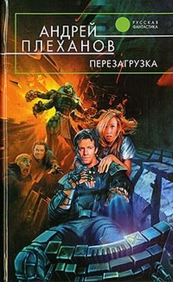 Андрей Плеханов - Перезагрузка
