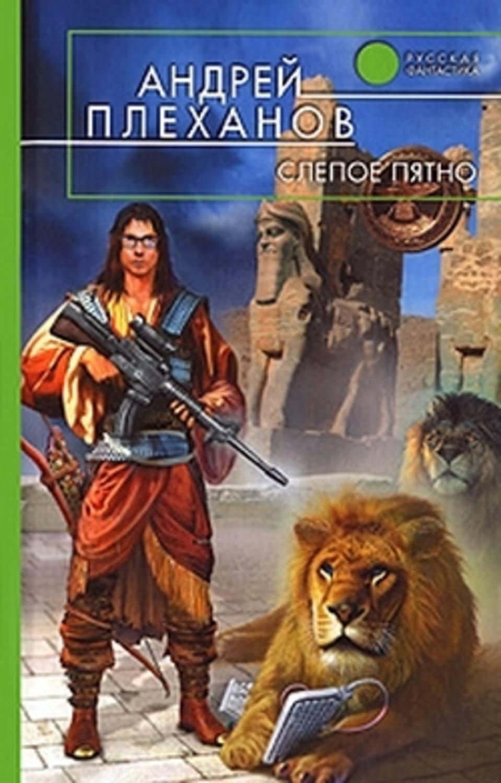 Андрей плеханов книги скачать бесплатно в fb2