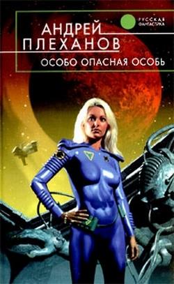 бесплатно скачать Андрей Плеханов интересная книга