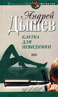 Андрей Дышев Классная дама андрей дышев командир разведроты
