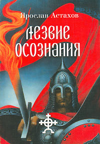 Как люди ( Ярослав Астахов  )