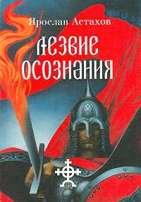 Астахов, Ярослав  - Лезвие осознания