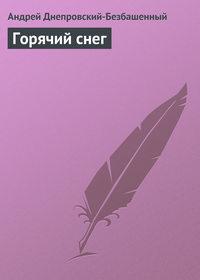 Днепровский-Безбашенный, Андрей  - Горячий снег