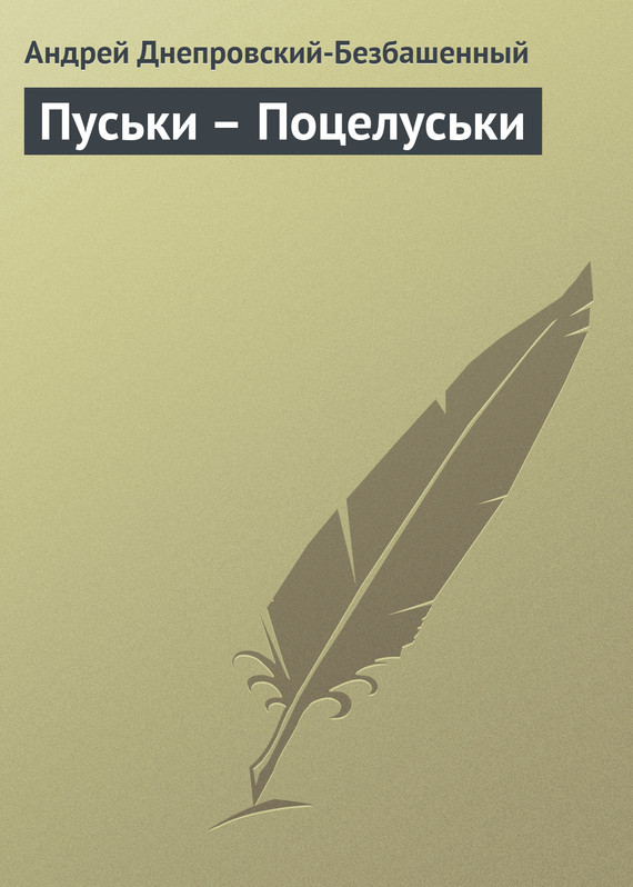 Пуськи – Поцелуськи