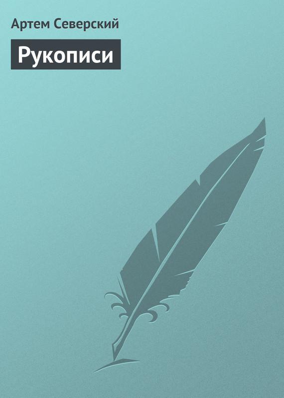 Артем Северский Рукописи