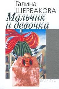 Галина Щербакова Мальчик и девочка галина щербакова справа оставался городок