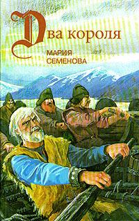 Пелко и волки ( Мария Семёнова  )