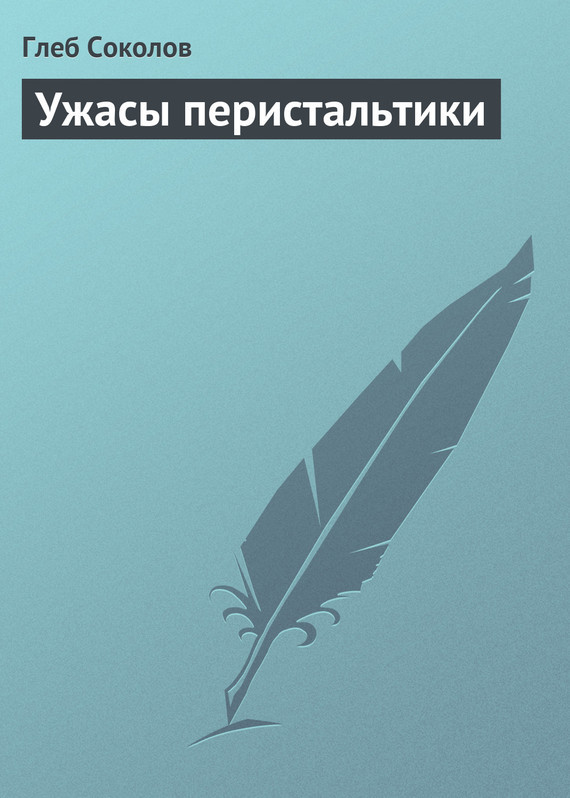 Глеб Соколов Ужасы перистальтики