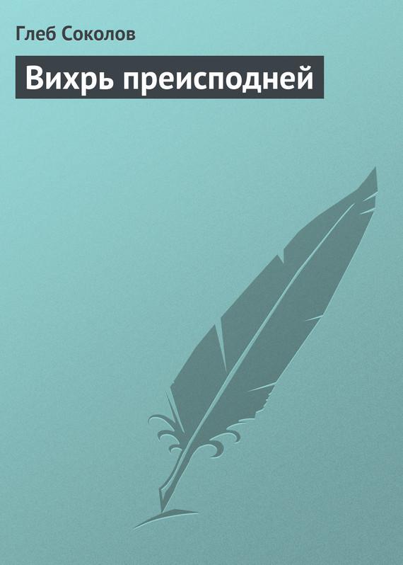 Глеб Соколов Вихрь преисподней