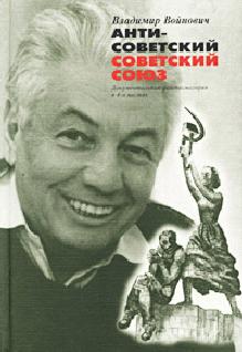 Антисоветский Советский Союз LitRes.ru 99.000