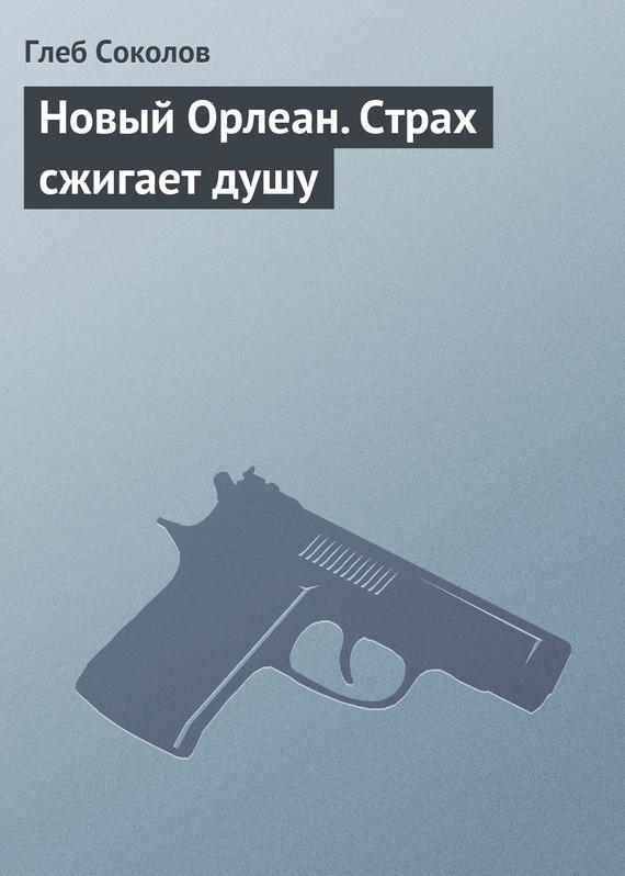 интригующее повествование в книге Глеб Соколов