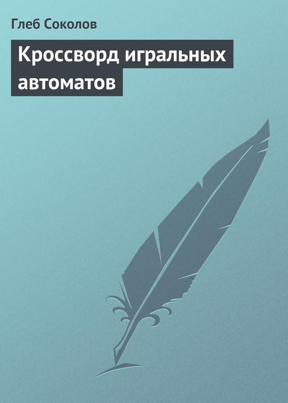 Кроссворд игральных автоматов LitRes.ru 59.000