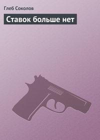 Соколов, Глеб  - Ставок больше нет
