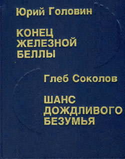 Глеб Соколов Шанс дождливого безумия