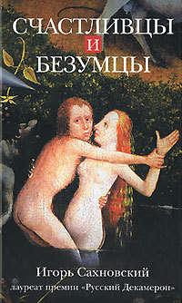 Сахновский, Игорь  - Мужчина по умолчанию