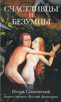 яркий рассказ в книге Игорь Сахновский
