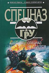 Спецназ не сдается ( Михаил Нестеров  )