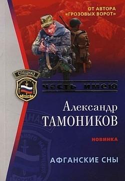 Александр Тамоников - Афганские сны