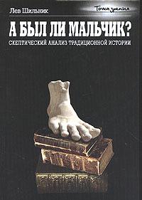 Скачать книгу А был ли мальчик? Скептический анализ традиционной истории автор Лев Шильник