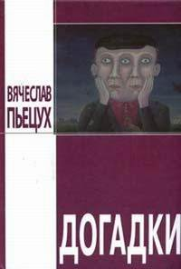 - Догадки (сборник)