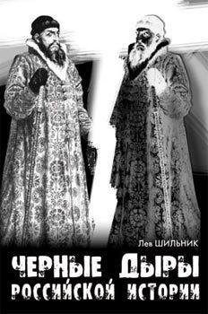 Скачать книгу Черные дыры российской истории автор Лев Шильник