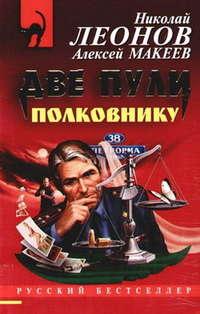 Леонов, Николай  - Две пули полковнику