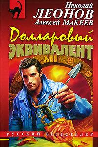 Николай Леонов - Долларовый эквивалент