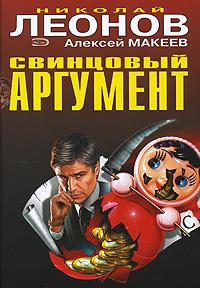 Скачать книгу Свинцовый аргумент автор Алексей Макеев