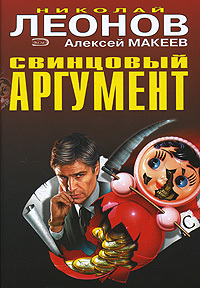 Николай Леонов Убийство по расписанию николай леонов афера