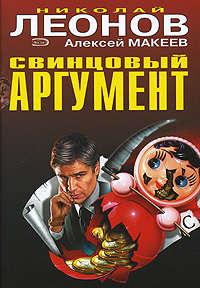 Леонов, Николай  - Убийство по расписанию