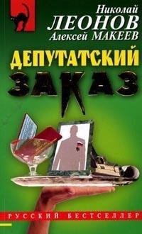 Обложка книги Депутатский заказ, автор Леонов, Николай