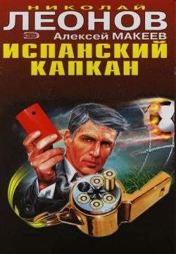 Николай Леонов Красная карточка ISBN: 978-5-699-22779-2