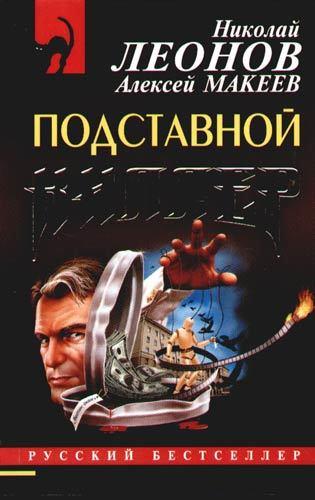 Скачать книгу Подставной киллер автор Алексей Макеев