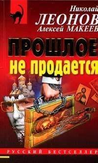 Леонов, Николай  - Прошлое не продаётся