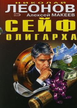 Николай Леонов, Алексей Макеев - Сейф олигарха