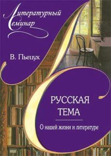 Вячеслав Пьецух Русская тема О нашей жизни и литературе