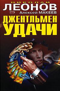 Скачать книгу Джентельмен удачи автор Алексей Макеев