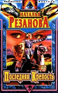 Наталья Резанова Последняя крепость александр золотько цикл последняя крепость земли комплект из 2 книг