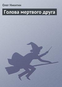 Никитин, Олег  - Голова мертвого друга