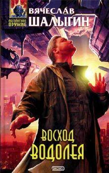 Скачать книгу Перевернутые дни автор Вячеслав Шалыгин