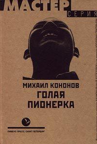 Кононов, Михаил  - Голая пионерка
