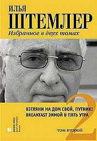 Скачать книгу Взгляни на дом свой, путник! автор Илья Штемлер